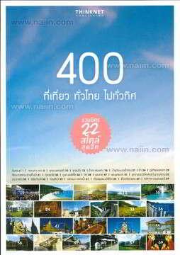 400 ที่เที่ยว ทั่วไทย ไปทั่วทิศ ฉบับภาษา