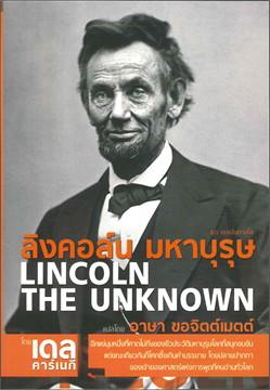 ลิงคอล์น มหาบุรุษ (พิมพ์ครั้งที่ 2)