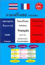 ภาษาฝรั่งเศสง่ายนิดเดียว (พจนานุกรม ไทย-