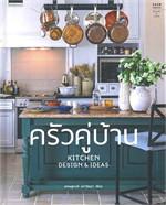 ครัวคู่บ้าน Kitchen Design&Ideas ปกแข็ง