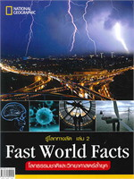 รู้โลกทางลัด Fast World Facts เล่ม 2