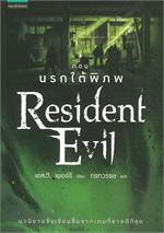 Resident Evil ตอนนรกใต้พิภพ