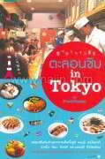 ตะลอนชิม in โตเกียว