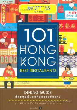 101 Hong Kong Best Restaurants