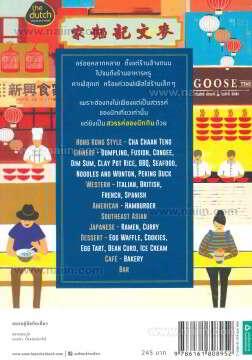 101 Hong Kong Best Restaurants