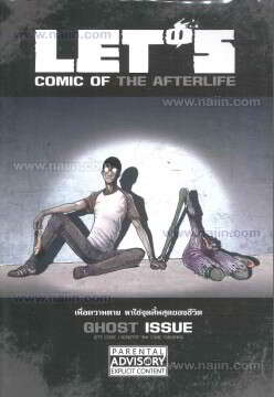 LET'S Comic of The Afterlife