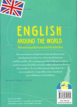 English around The World ใช้ภาษาอังกฤษฯ