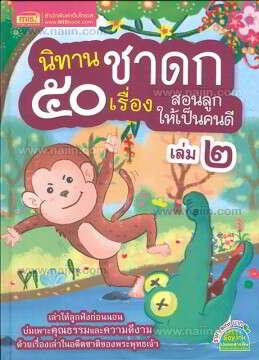 นิทานชาดก 50 เรื่อง สอนลูก ล.2 (ปกแข็ง)