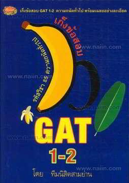 เก็งข้อสอบ GAT 1-2 ความถนัดทั่วไป ความคิ