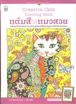 แต้มสีให้แมวสวย Creative Cats Coloring B