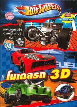Hot Wheels โมเดลรถ 3 D