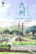 คิวชู ภูเขา เงาจันทร์