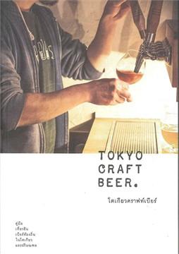 Tokyo Craft Beer