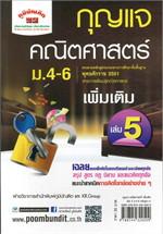 กุญแจคณิตศาสตร์ เพิ่มเติม ม.4-6 ล.5