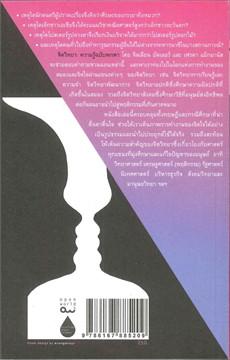 จิตวิทยา ความรู้ฉบับพกพา