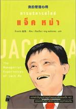 การบริหารสไตล์ แจ็ค หม่า The Managerial