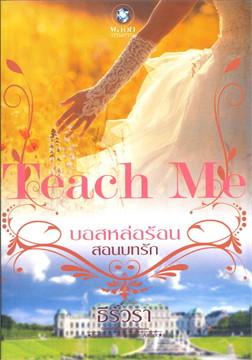 Teach Me: บอสหล่อร้อนสอนบทรัก