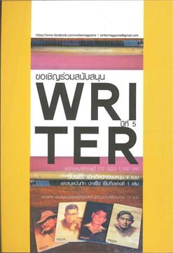 WRITER ปีที่5/38 (กย.2558) (วันที่โจทย์เ