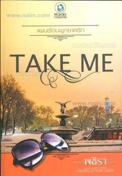 Take Me: แผนร้อนผูกขาดรัก