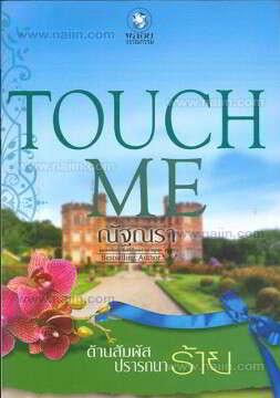 Touch Me: ต้านสัมผัสปรารถนาร้าย