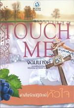 Touch Me: คำสั่งรักปฎิปักษ์หัวใจ