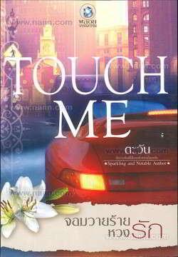 Touch Me: จอมวายร้ายหวงรัก
