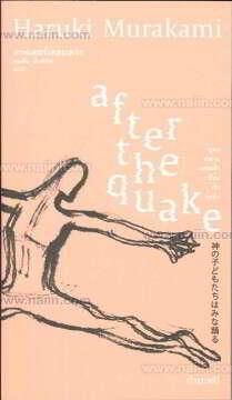 อาฟเตอร์เดอะเควก (Murakami)