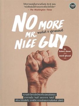 พอกันที !! ผู้ชายแสนดี : No More Mr. Nice Guy