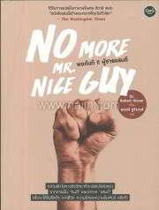 พอกันที !! ผู้ชายแสนดี (No More Mr.Nice