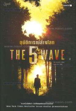 The 5th Wave อุบัติการณ์ล้างโลก