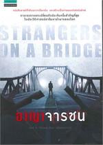 อาญาจารชน Strangers on the bridge
