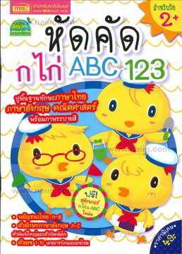 หัดคัด ก ไก่ ABC 123 +สติกเกอร์