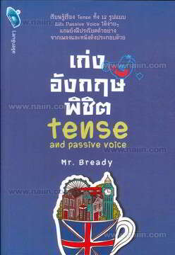 เก่งอังกฤษพิชิต Tense and passive voice