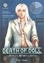 Death of Doll ปริศนา ตุ๊กตา มรณะ(ปกใหม่)