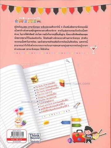 สอบภาษาอังกฤษ ระดับ ป.4 ฉ.สมบูรณ์