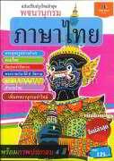 พจนานุกรมภาษาไทย ฉ.ปรับปรุงใหม่