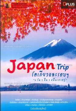 Japan Trip โตเกียวและรอบๆ