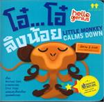 โอ๋ โอ๋ ลิงน้อย Little Monkey Calms Down