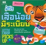 เสือน้อยมีระเบียบ Little Tiger Picks Up