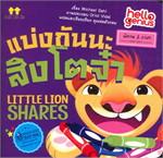 แบ่งกันนะสิงโตจ๋า Little Lion Shares