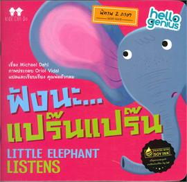 ฟังนะ แปร๊นแปร๊น Little Elephant Listens