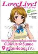 Love Live School idol diary#5 โคอิสึมิ ฮ