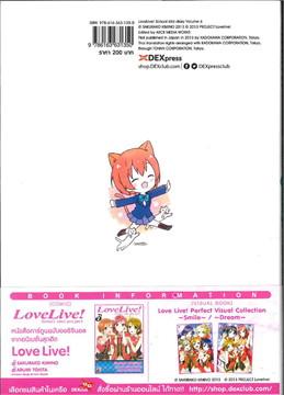 Love Live School idol diary#6 โฮชิโซระ ร