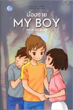 BOY No.37 : น้องชาย My Boy