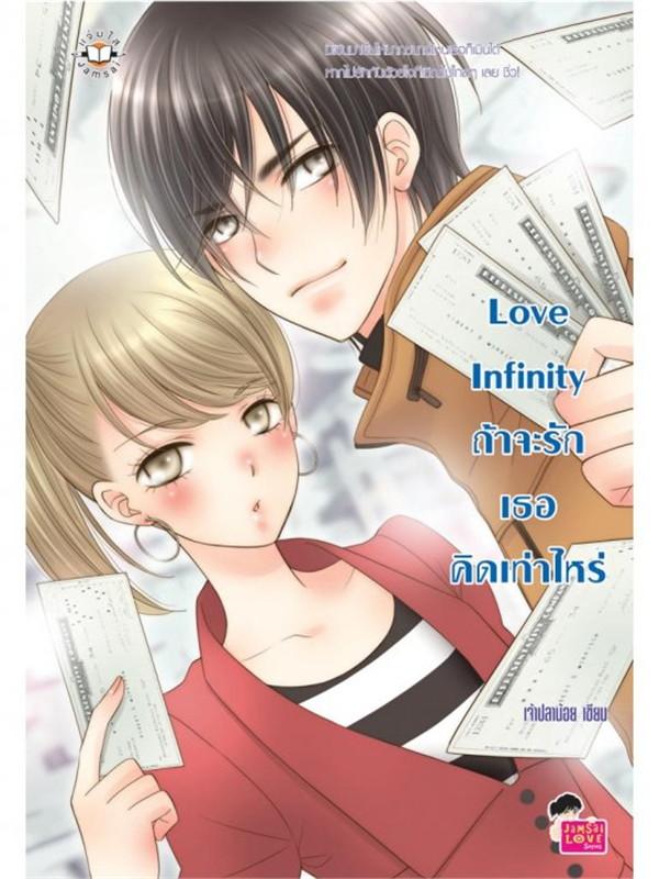 Love Infinity ถ้าจะรักเธอคิดเท่าไหร่
