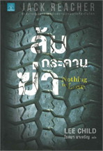 Jack Reacher : ล้มกระดานฆ่า (Nothing to Lose)