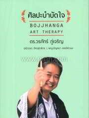 ศิลปะบำบัดใจ (Bojjhanga Art Therapy)