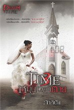 Time หมุนเวลาตาย (DEATH TIME)