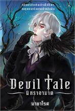 Devil Tale นิทราอาฆาต