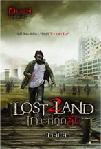 Lost Land เกาะที่ถูกลืม (DEATH TIME)